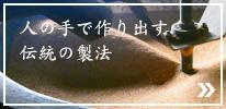 名店に愛される関根の胡麻油