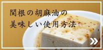 関根の胡麻油の美味しい使用方法